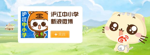 沪江中小学微博:热辣资讯 一网打尽!