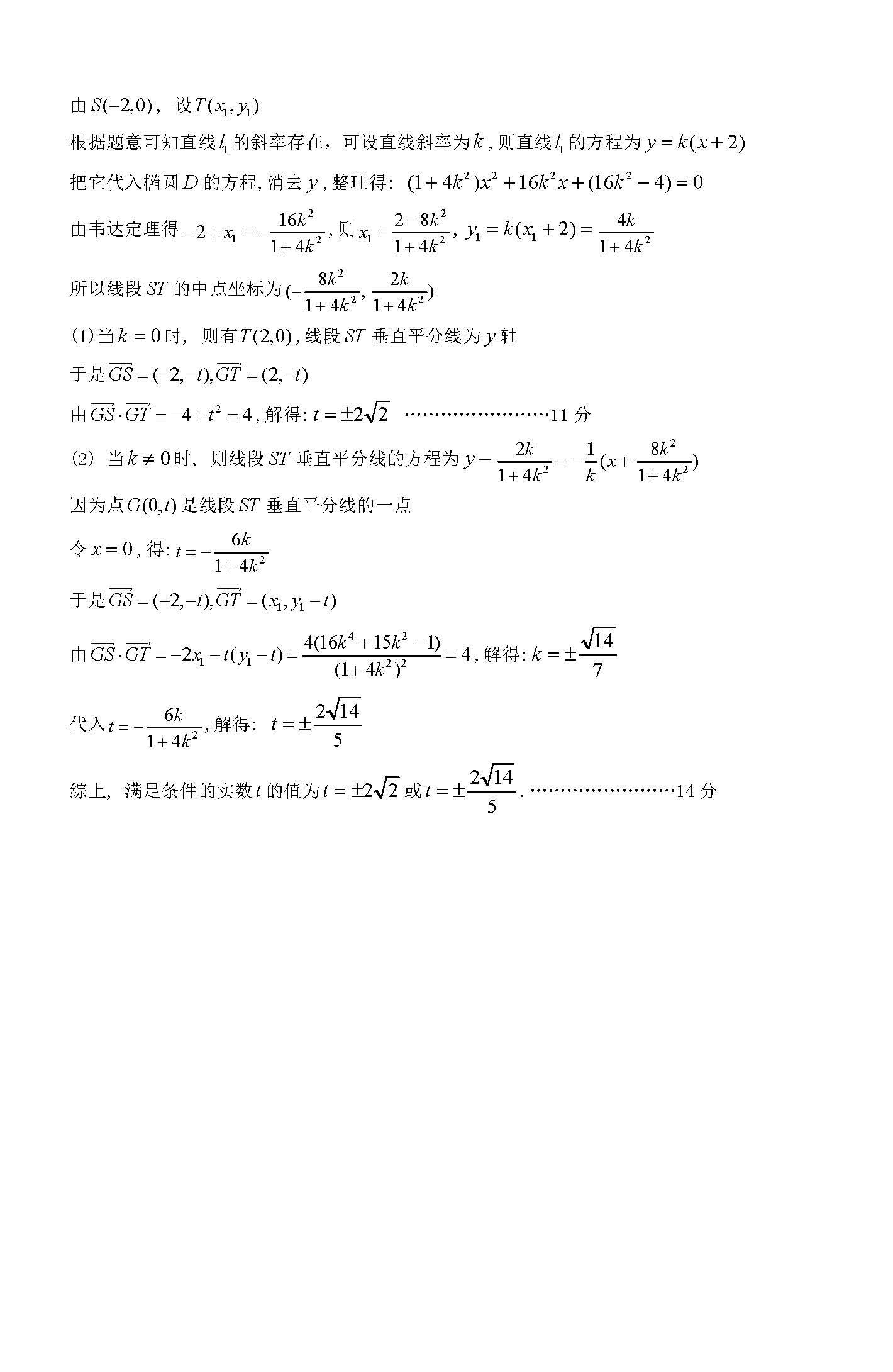 2014山东青岛高考文科数学一模试题及答案(附答案)