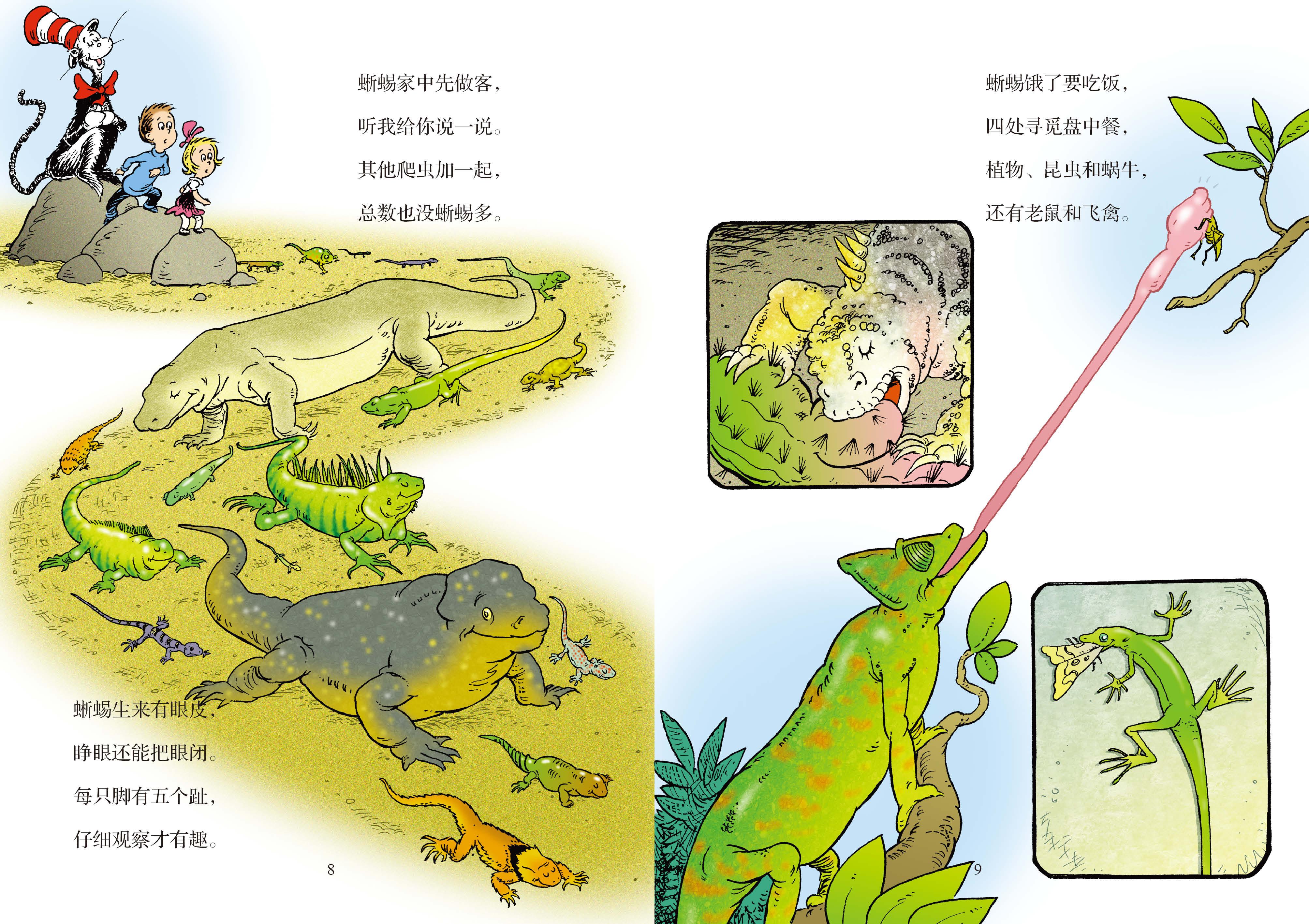 爬行动物行千里:爬行动物知识大全