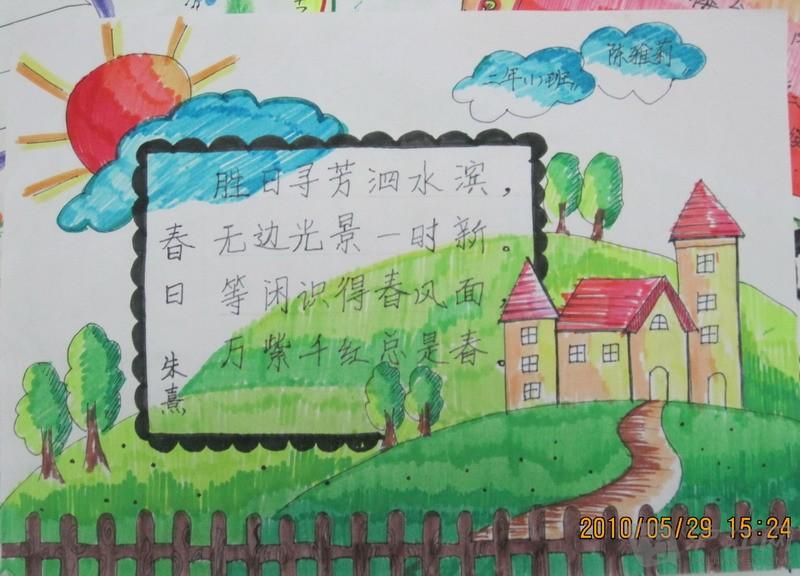 个人手抄报:初中《春日》手抄报_五朱熹课外阅教师数学计划年级研修诗歌图片