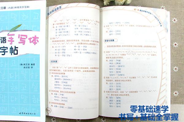 我的韩语教室 入门书写发音两不误!