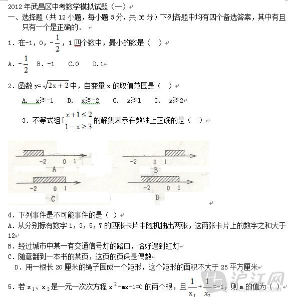 http://i1.w.hjfile.cn/doc/201112/20091210945386939.jpg_hjfile.cn/file/201403/2012年武昌区中考数学模拟试题(一).
