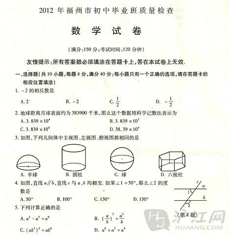http://i1.w.hjfile.cn/doc/201112/20091210945386939.jpg_hjfile.cn/file/201403/2012年福州市初三质检数学试卷及答案.doc