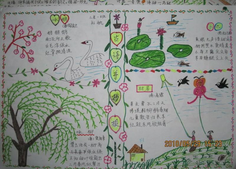 诗歌手抄报 小学生 唐诗 手抄报 三年级语文 沪图片