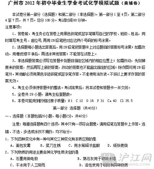 http://i1.w.hjfile.cn/doc/201112/20091210945386939.jpg_hjfile.cn/file/201403/2012年广州市黄埔区中考化学一模试题和答案.