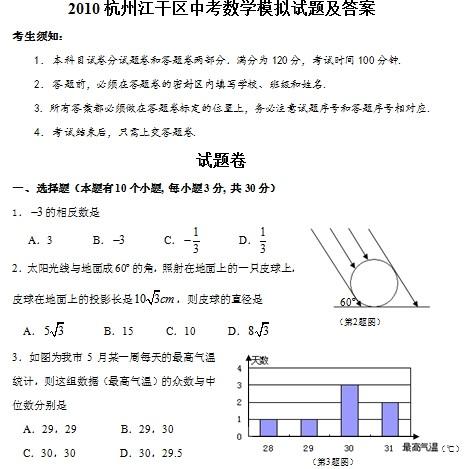 2010杭州江干区中考数学模拟试题及答案