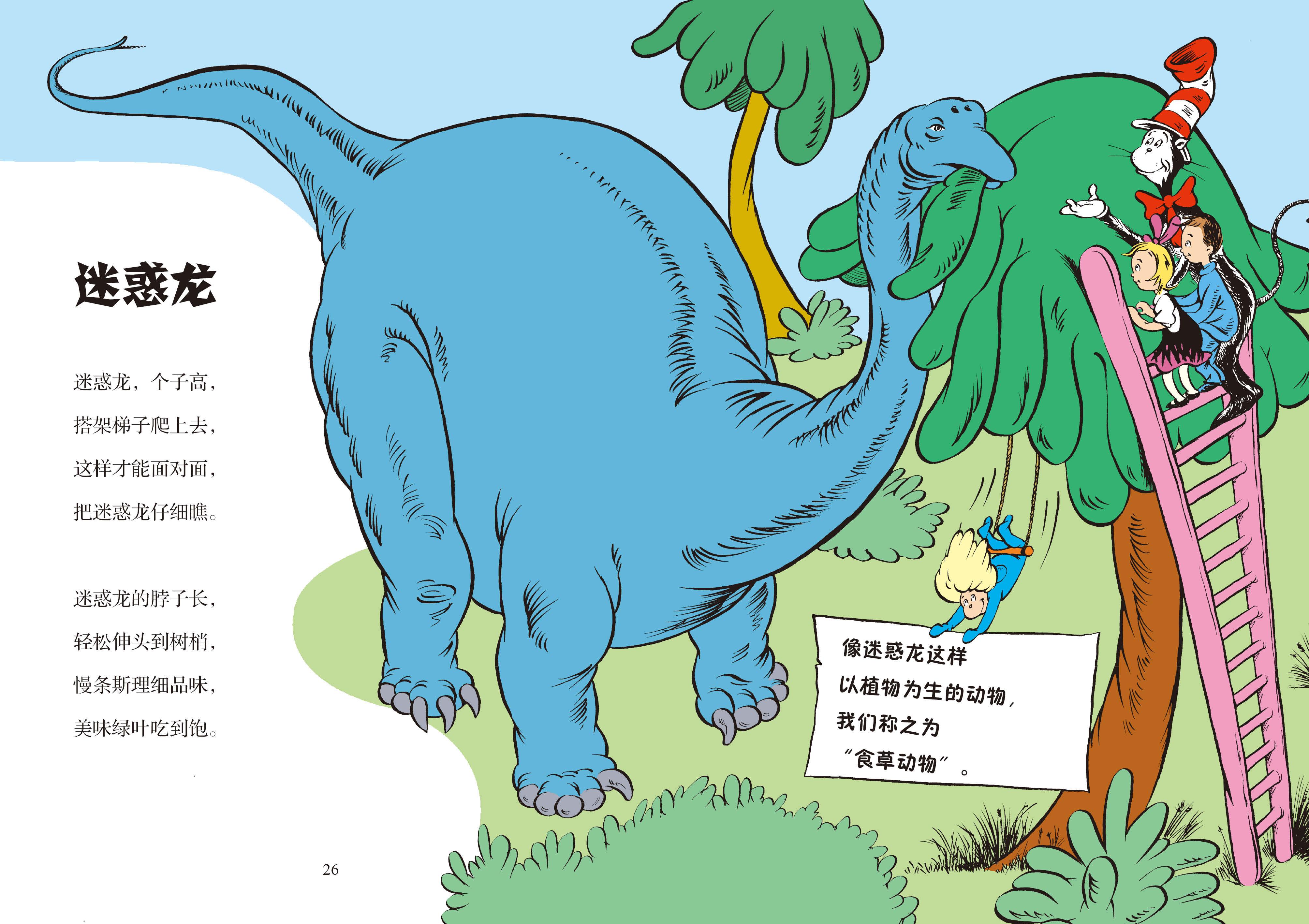 疯狂动物园恐龙地图