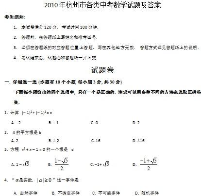 2010年杭州市各类中考数学试题及答案