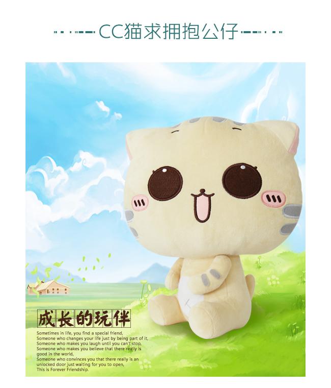全新cc猫求拥抱坐姿公仔,看它可爱的小眼神,萌动的小表情,还不快快把