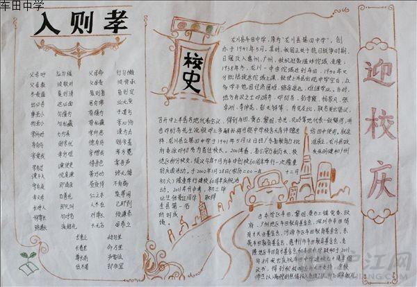 弟子规手抄报:原文阅读之泛爱众-打印版式图片