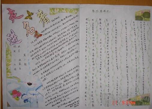 名著手抄报:走进世界名著_小学课外阅读五年级-沪江