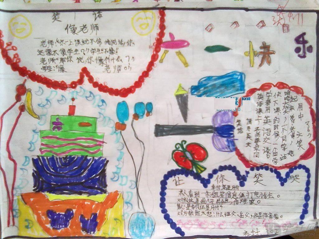 六一儿童节手抄报:快乐童年
