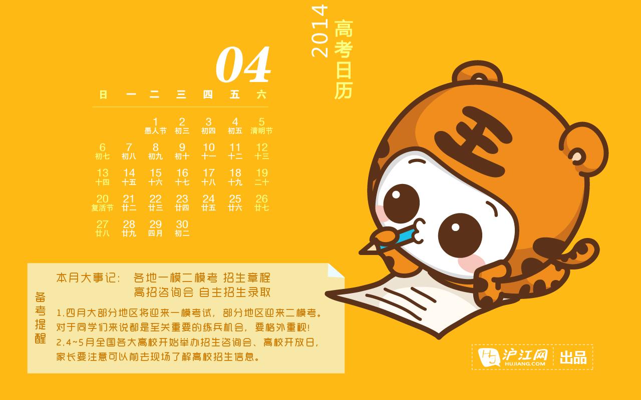 2014高考备考日历桌面壁纸