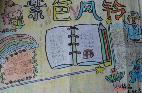 诗歌手抄报:诗歌春风手抄报图片