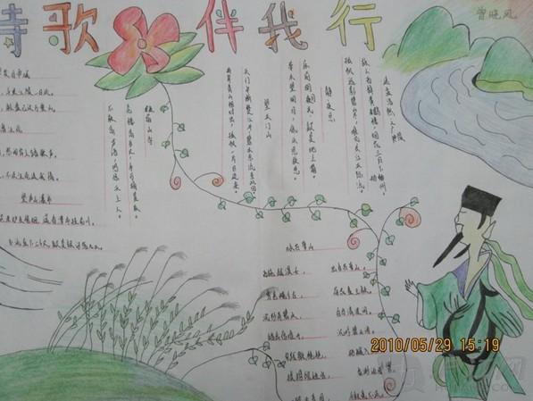 想要查找关于古诗的手抄报作品的同学可以作为参考