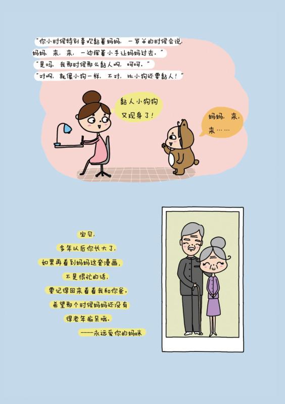 """她用温馨可爱的漫画描绘了小萌娃""""悠宝""""跟爸爸妈妈之间的一些生活趣事"""