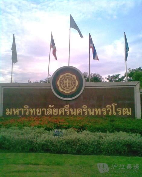 泰国大学篇:诗纳卡琳威洛大学