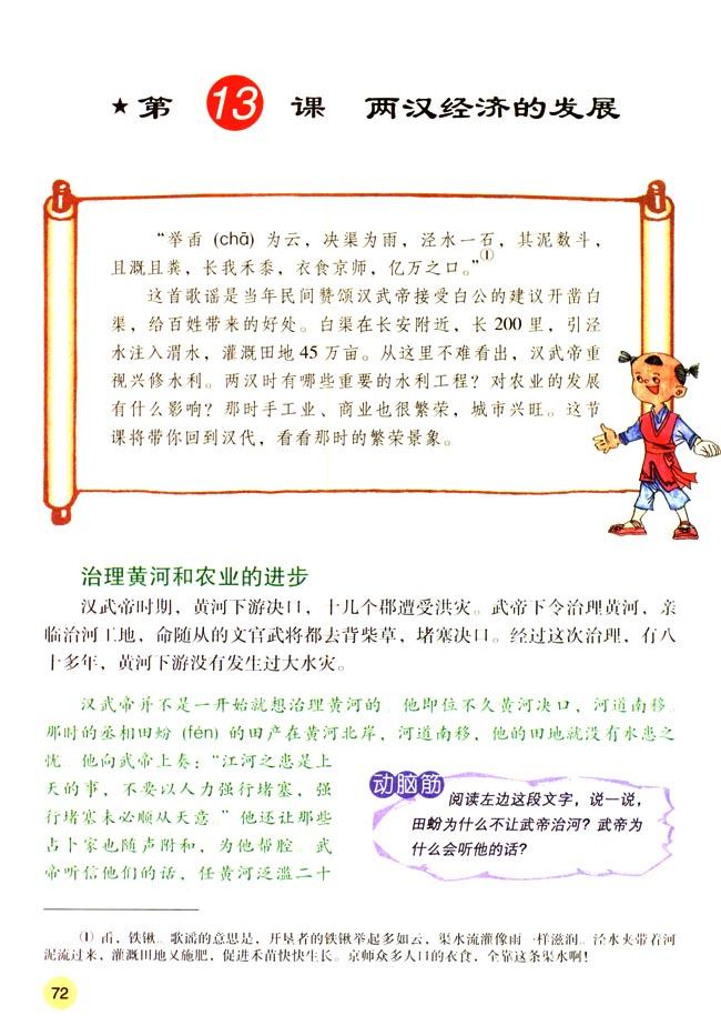 七年级上册历史 两汉经济的发展 教案图片