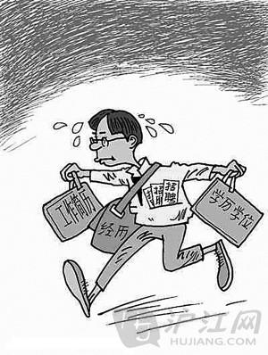 求职图片素材漫画