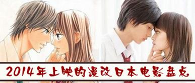 2014日本电影大全 日本动漫电影推荐