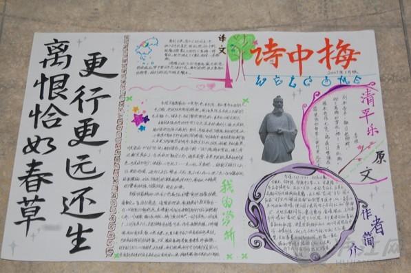 唐诗宋词手抄报:(古诗赏析)手抄报