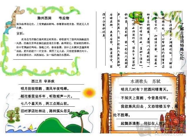 诗歌手抄报是很多学生和老师喜欢的手抄报主题,学生制作出很多