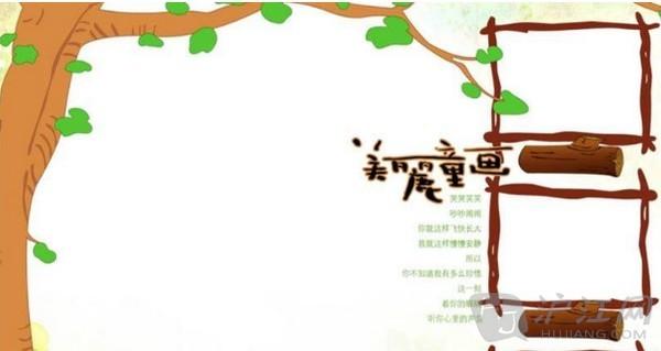 手抄报树木花边绘制-打印版式