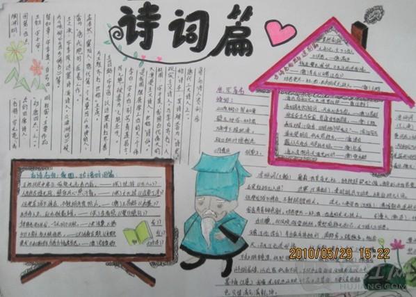 诗歌手抄报:古诗词篇手抄报