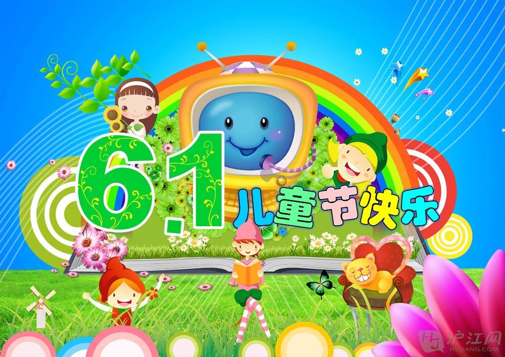 学龄前育儿百科_关于六一儿童节的图片(二)_沪江英语