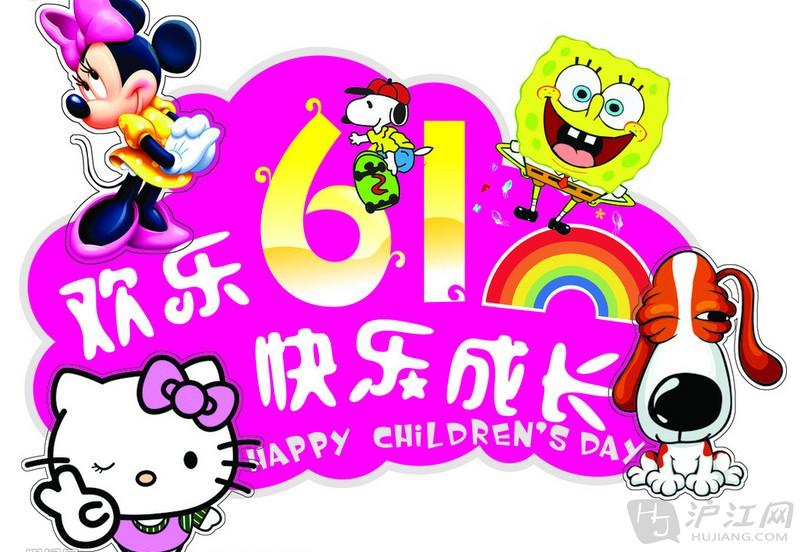 六一 儿童节/小朋友们也可以动动自己的手,来描绘一下自己理想中庆祝六一...