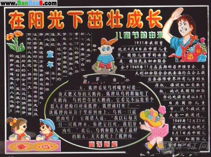 各国的儿童节习俗: 亚洲 中华人民共和国 从1949年开始,中华人民共和国正式定每年6月1日为国际儿童节。学校一般会为此组织相关的集体活动,并要求学生正式着装(普及校服前为白衬衣蓝线裤)。香港现时虽属共和国一部份,但民间在约定俗成下,香港儿童节的日期仍保留与中华民国一致的4月4日。民间庆祝的方式多以送玩具礼物给小朋友,或陪小孩出外吃大餐或游玩。 中华民国 1931年,孔祥熙发起建立的中华慈幼协济会提议,将4月4日定为中华民国儿童节,此后,中华民国立法机关在纪念日及节日实施办法第五条中规定,4月4日儿童节