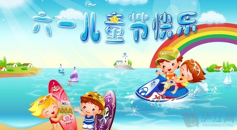 六一儿童节祝福语(三)