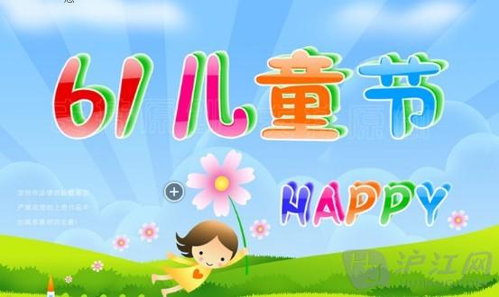 六一儿童节祝福短信(二)