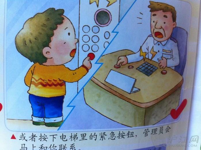 幼儿园大班安全教案:电梯里的安全-打印版式