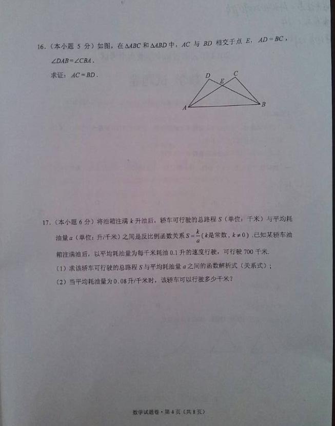 2014年云南中考数学试题信息