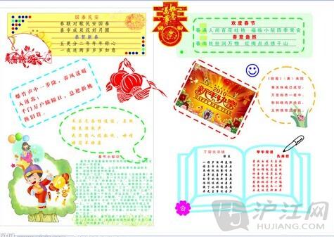 节日手抄报:春节习俗之爆竹图片