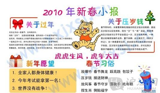节日手抄报:春节的意义