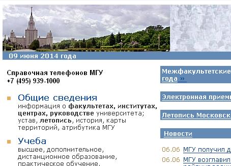盘点实用的俄罗斯高校网站