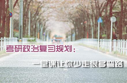 公开课:名师解析考研政治复习规划(转载) - 快乐一兵 - 126jnm5626 的博客