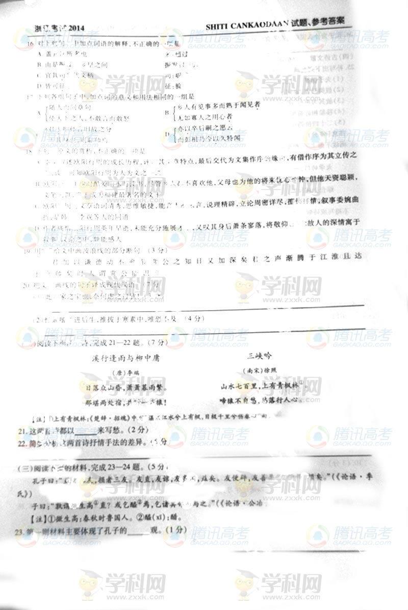 2014浙江高考语文试卷