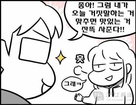 美食英语_看漫画学韩语:《哥哥来了》谎话_沪江英语
