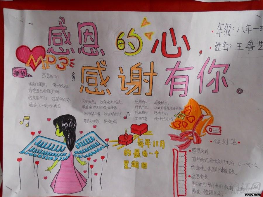 2014年教师节手抄报图片及内容推荐