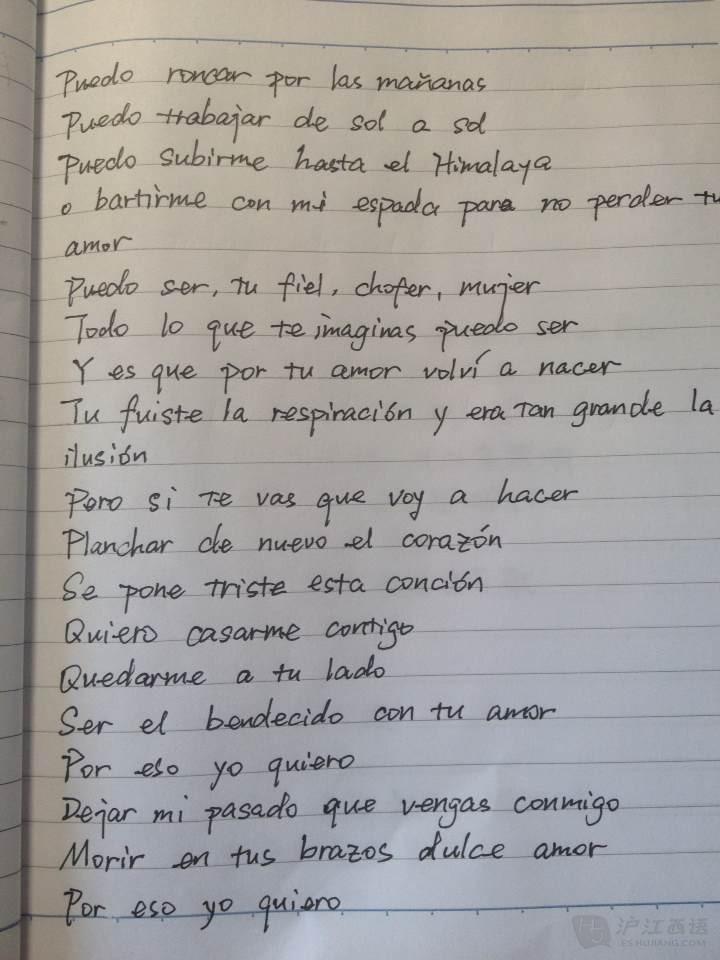 西班牙语歌曲推荐:重生(有趣!