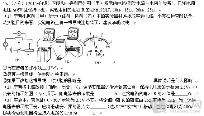 2014年甘肃省中考物理试卷