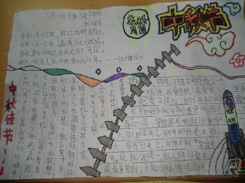 2014年中秋节手抄报版面设计图片