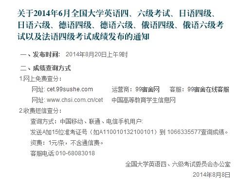 中国 6月 公布/2014年6月大学英语四六级成绩于8月20号公布!...