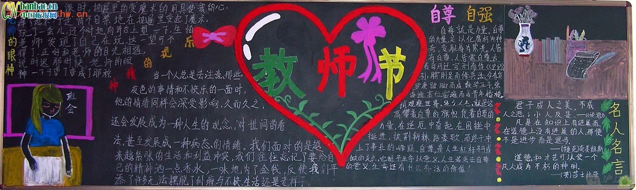 跟沪江小d学英语     在教师节手抄报版面设计和美化两篇文章中都都