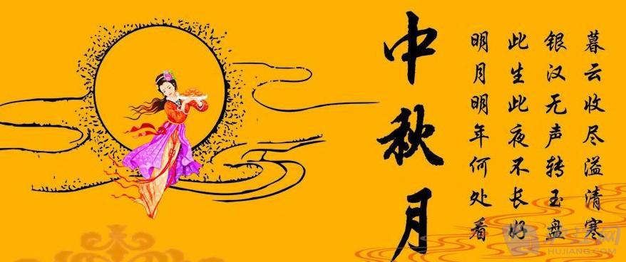 关于中秋节的诗句推荐