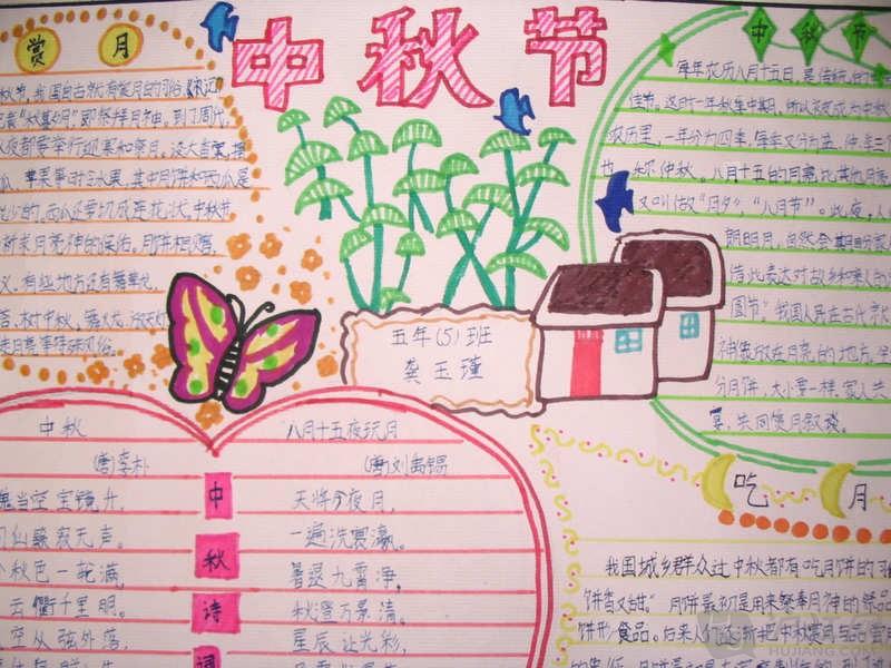 小学生中秋节手抄报设计稿参考