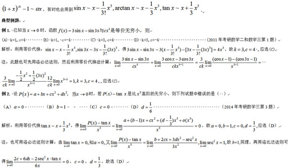 2015考研数学:如何利用等价代换求解极限问题(转载) - 快乐一兵 - 126jnm5626 的博客